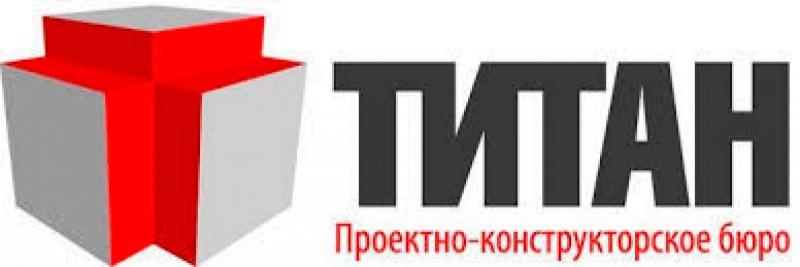 Титан ООО Проектно-Конструкторское Бюро