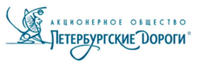 Петербургские Дороги ЗАО