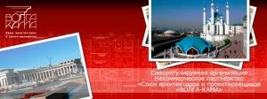 СРО Союз Архитекторов и Проектировщиков Волга-Кама НП