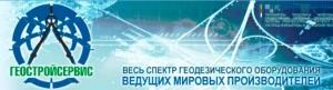 Геостройсервис ООО