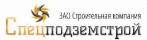Спецподземстрой ЗАО