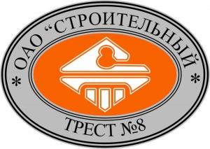 Строительный Трест №8 ОАО
