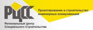 Региональный Центр Специального Строительства ООО РЦСС