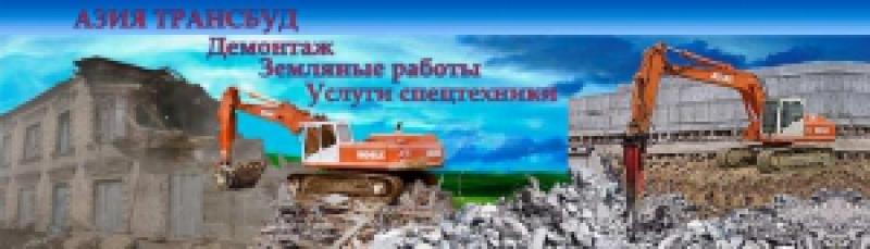 Азия Трансбуд ООО