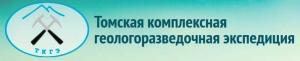 Томская Комплексная Геологоразведочная Экспедиция ООО ТКГЭ