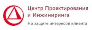 Центр Проектирования и Инжиниринга СА ООО ЦПИ СА