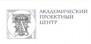 СРО Академический Проектный Центр НП АПЦ