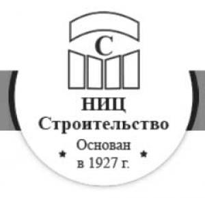 Научно-Исследовательский Центр Строительство ОАО НИЦ Строительство