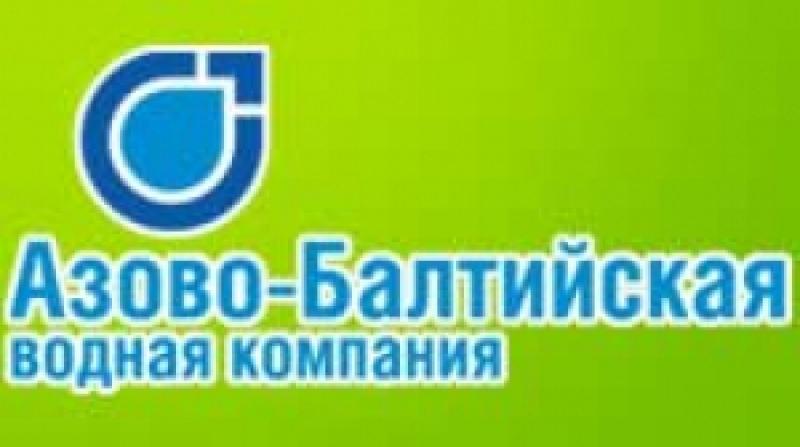 Азово-Балтийская Водная Компания ЗАО