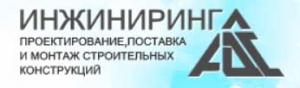 АДС-Инжиниринг ООО Альянс Делового Сотрудничества - Инжиниринг