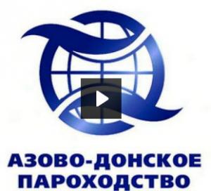 Азово-Донское Пароходство ЗАО