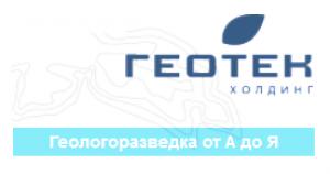 ГЕОТЕК Холдинг ЗАО