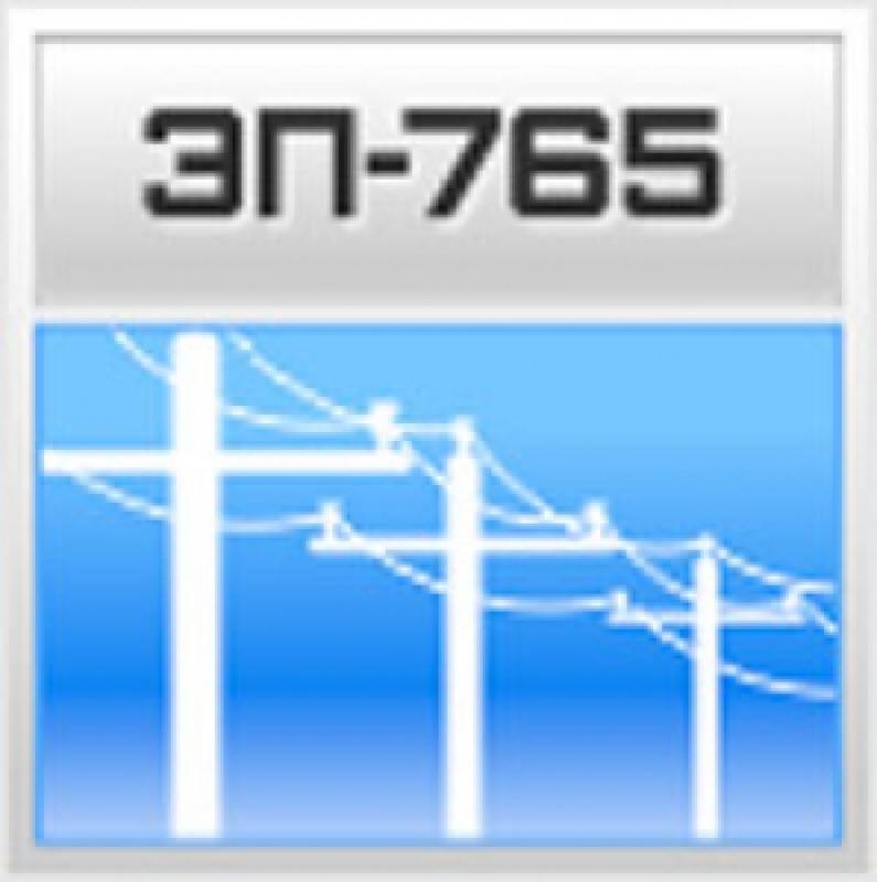 ЭП-765 ОАО