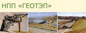 ГеоТЭП ООО Научно-Производственное Предприятие