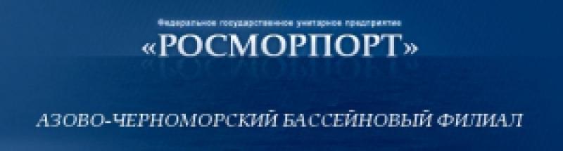 Азово-Черноморский Бассейновый Филиал ФГУП Росморпорт
