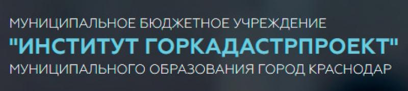 Институт Горкадастрпроект Муниципальное Бюджетное Учреждение