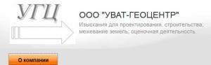 Уват-Геоцентр ООО УГЦ