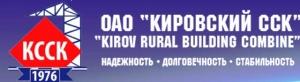 Кировский Сельский Строительный Комбинат ОАО Кировский ССК КССК