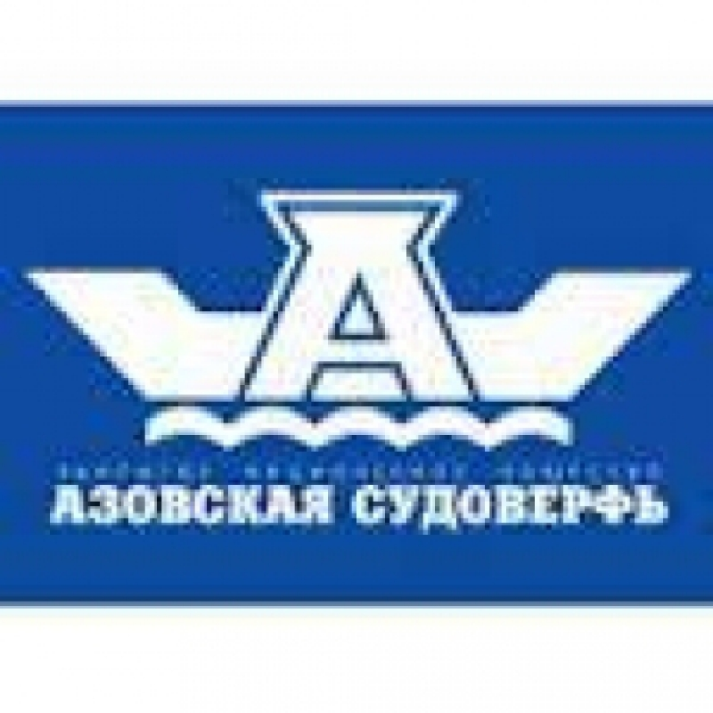 Азовская судоверфь ЗАО