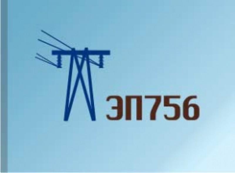 ЭП-756 ОАО