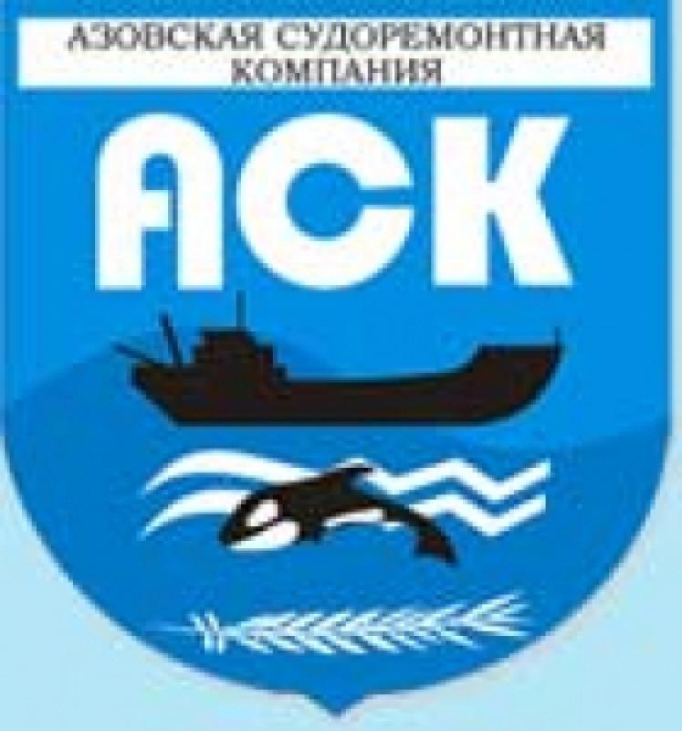 Азовская Судоремонтная Компания ЗАО