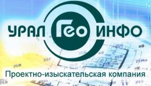 Урал Гео Инфо ООО