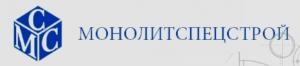 Монолитспецстрой ЗАО