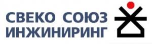 СВЕКО Союз Инжиниринг ЗАО ССИ