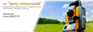 Центр Геоизысканий ООО