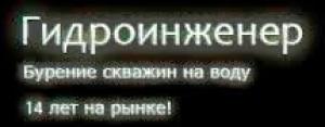 Гидроинженер ООО