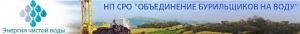 СРО Объединение Бурильщиков на Воду НП