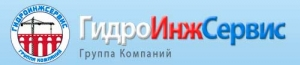 ГидроИнжСервис ООО