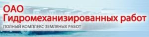 Гидромеханизированных Работ ОАО