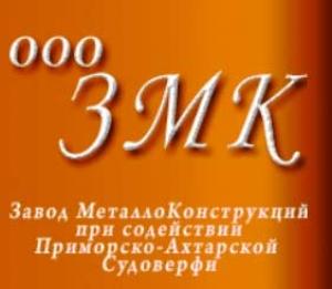 Завод МеталлоКонструкций ООО ЗМК