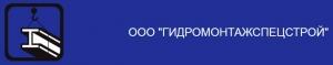Гидромонтажспецстрой ООО
