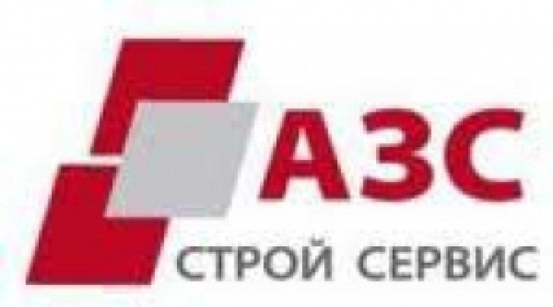 АЗС-Строй Сервис ООО