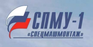 СПМУ-1 Спецмашмонтаж ОАО