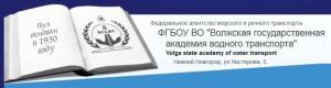 Волжская Государственная Академия Водного Транспорта ФГБОУ ВО ВГАВТ