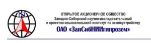 ЗапСибНИИгипрозем ОАО