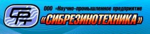 Сибрезинотехника ООО