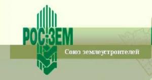 Союз Комплексного Проектирования и Землеустройства Сельских Территорий НО Росземпроект
