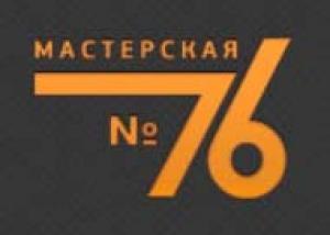 Мастерская №76 ООО