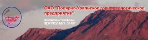 Полярно-Уральское Горно-Геологическое Предприятие ОАО ПУГГП