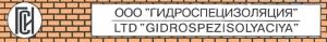 Гидроспецизоляция ООО