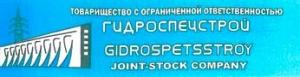 Гидроспецстрой ТОО