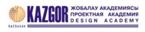 Проектная Академия КазГор KazGor ТОО