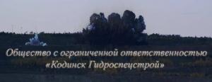 Кодинск Гидроспецстрой ООО Кодинск ГСС