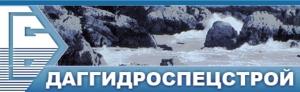 Даггидроспецстрой ООО