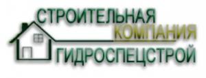 Гидроспецстрой ООО