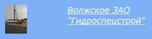 Волжское Гидроспецстрой ЗАО ВЗАО Гидроспецстрой